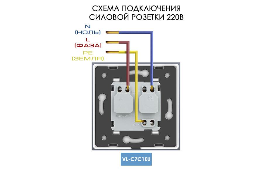 Схема подключения розетки LIVOLO 220В