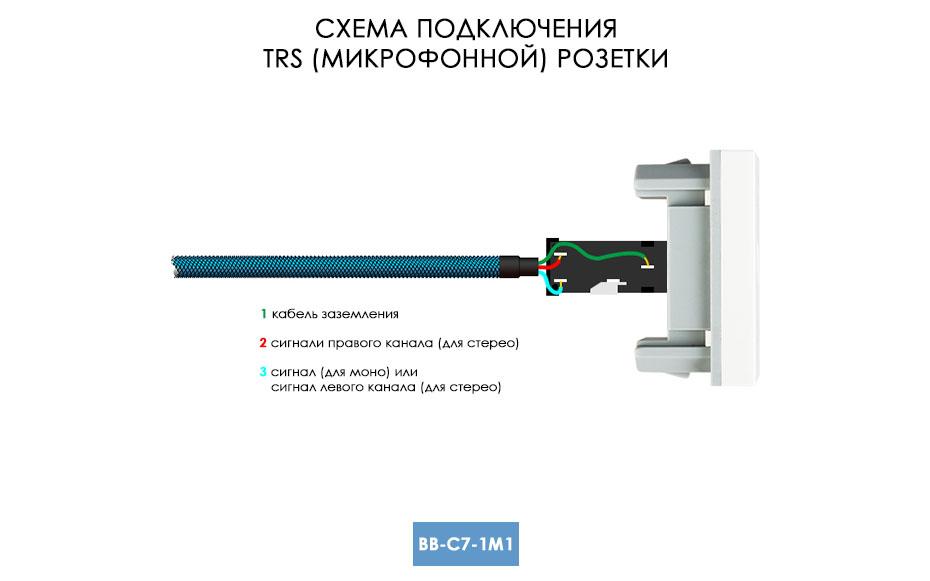 Схема подключения микрофонной розетки