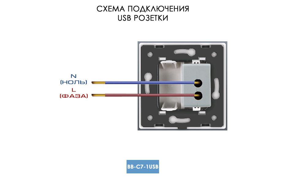Схема подключения USB розетки