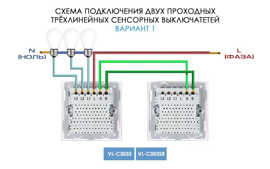Схема подключения трехлинейного проходного сенсорного выключателя LIVOLO