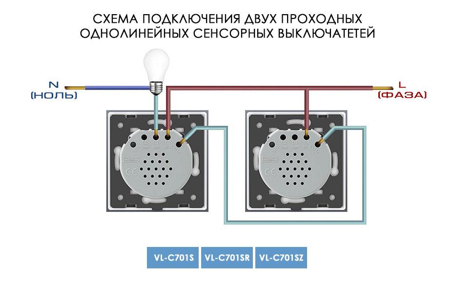 Схема подключения однолинейного проходного сенсорного выключателя LIVOLO