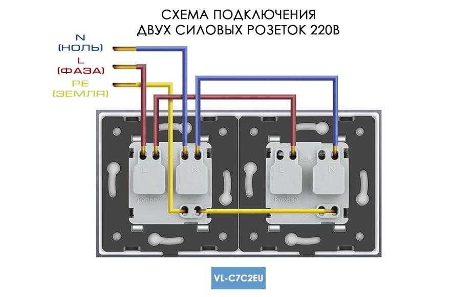 Схема подключения двух розеток LIVOLO 220В