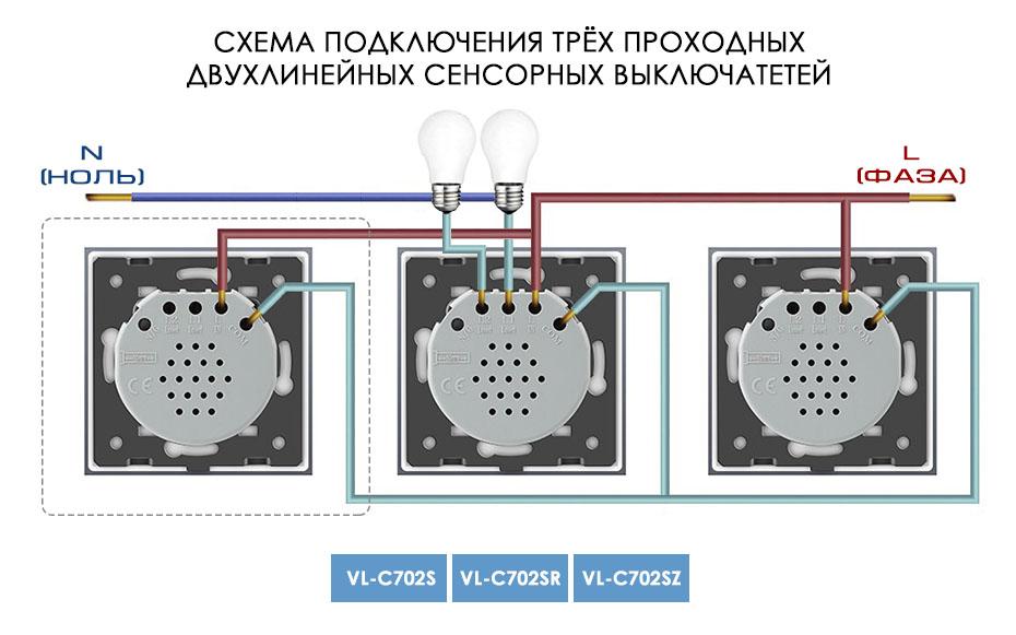 Схема подключения двухлинейного проходного сенсорного выключателя LIVOLO