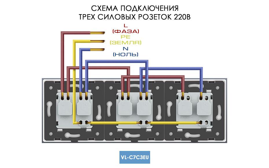 Схема подключения трех розеток LIVOLO 220В