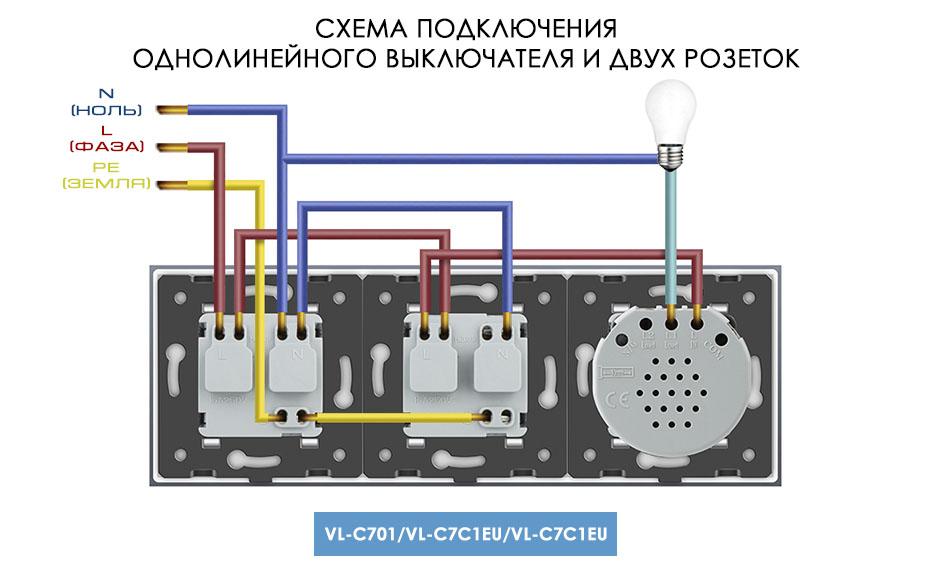 Схема подключения однолинейного выключателя и двух розеток LIVOLO 220В