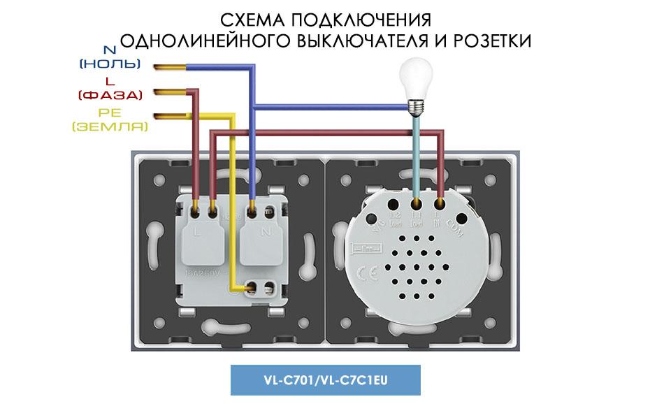 Схема подключения однолинейного выключателя и розетки LIVOLO 220В