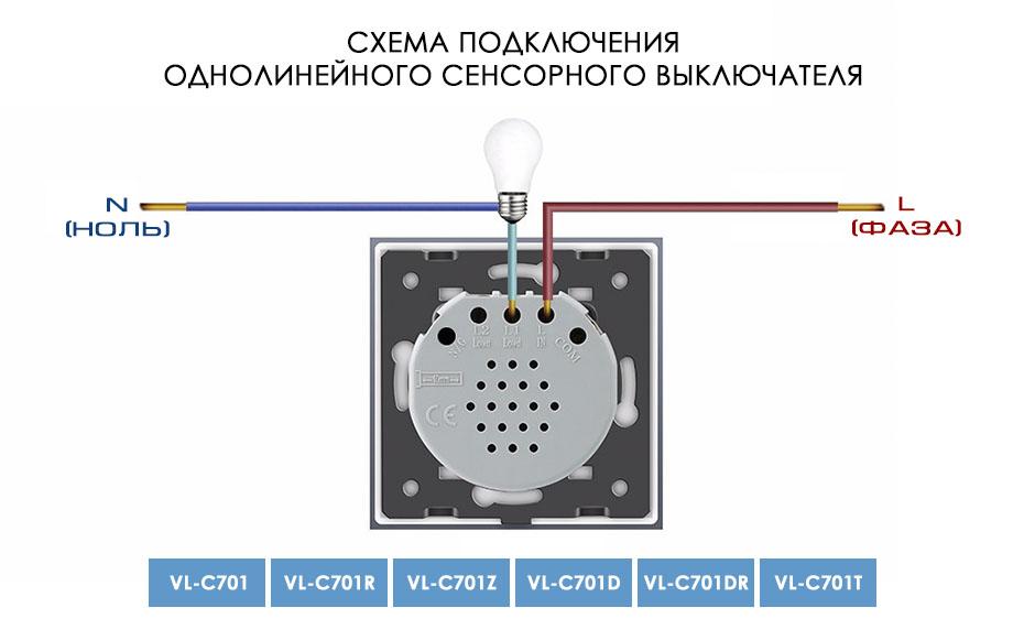 Схема подключения однолинейного сенсорного выключателя LIVOLO