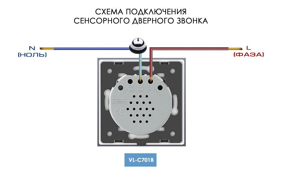 Схема подключения сенсорного дверного звонка LIVOLO