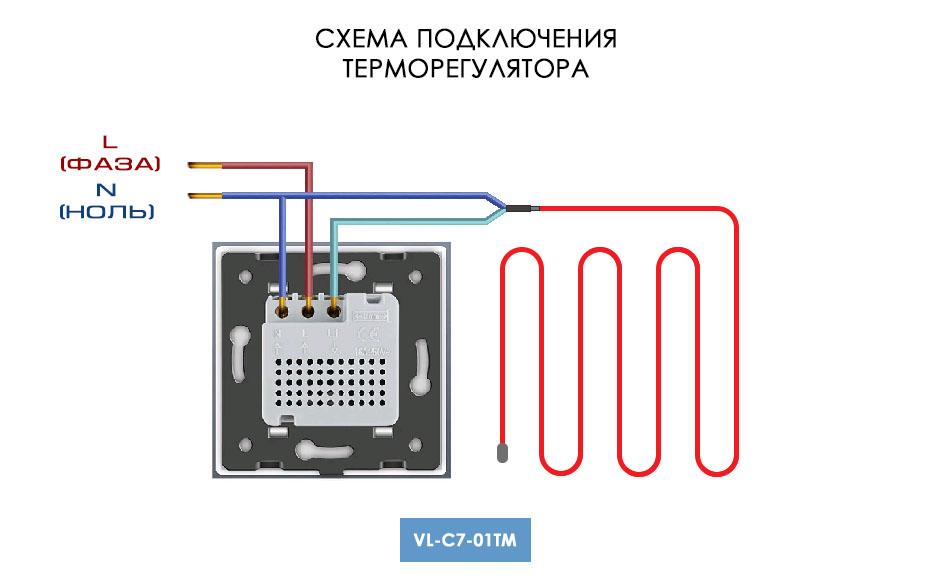 Схема подключения терморегулятора LIVOLO