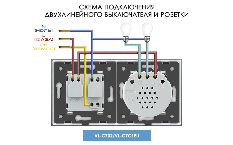 Схема подключения двухлинейного выключателя и розетки LIVOLO 220В