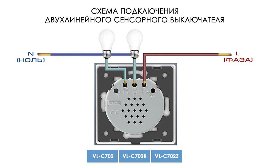 Схема подключения двухлинейного сенсорного выключателя LIVOLO