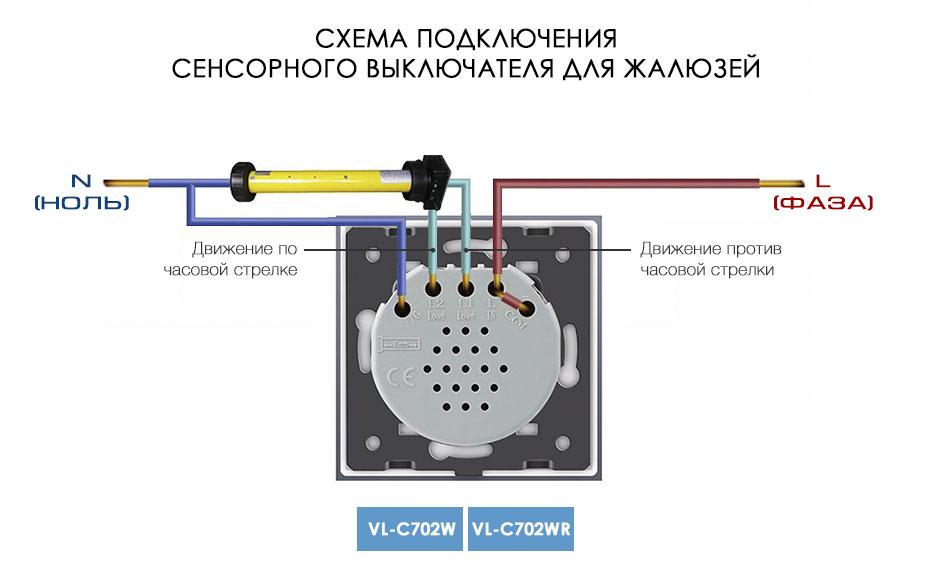 Схема подключения сенсорного выключателя для жалюзей LIVOLO