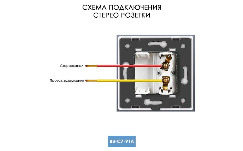 Схема подключения стерео розетки