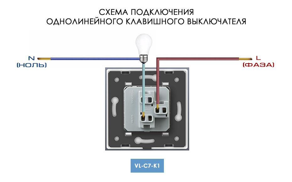 Схема подключения однолинейного клавишного выключателя LIVOLO