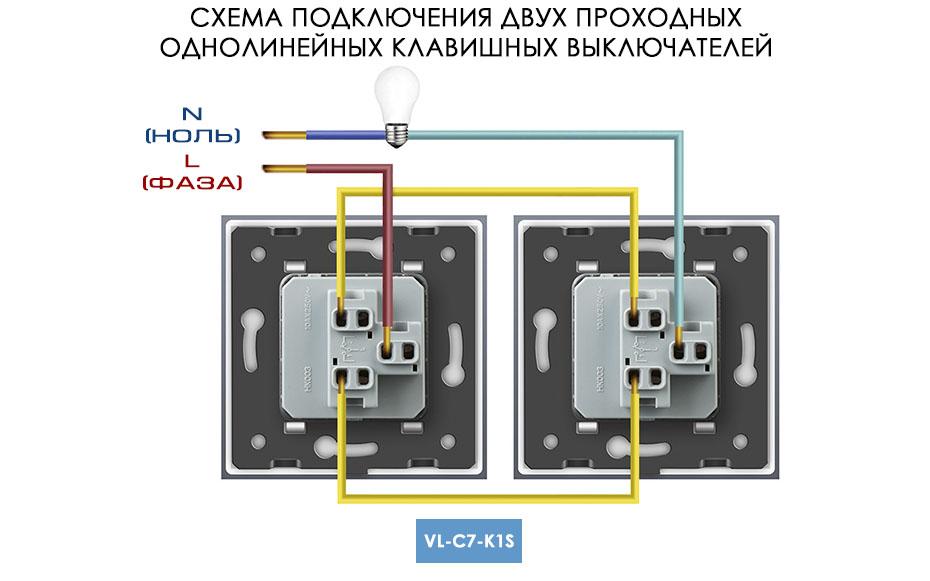 Схема подключения проходного однолинейного клавишного выключателя LIVOLO