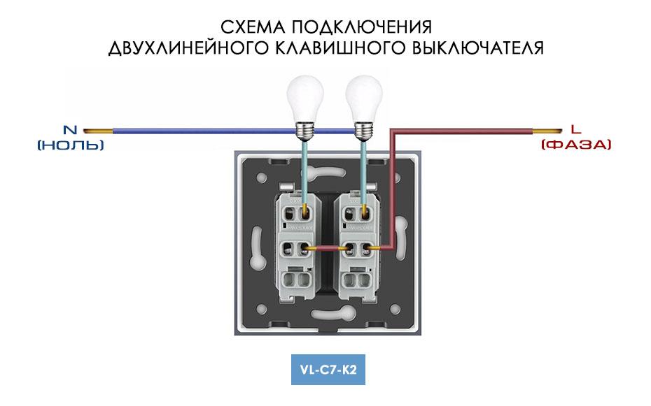 Схема подключения двухлинейного клавишного выключателя LIVOLO