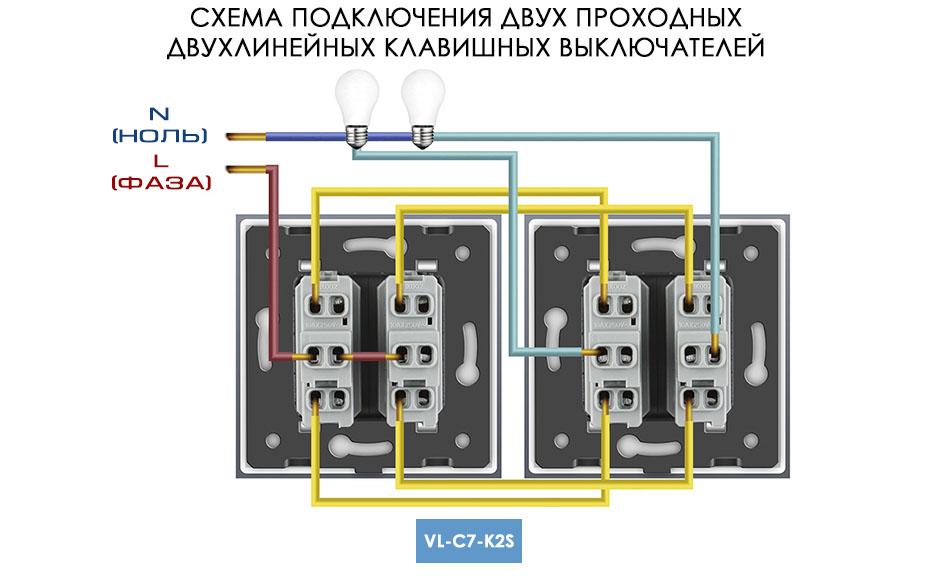 Схема подключения проходного двухлинейного клавишного выключателя LIVOLO