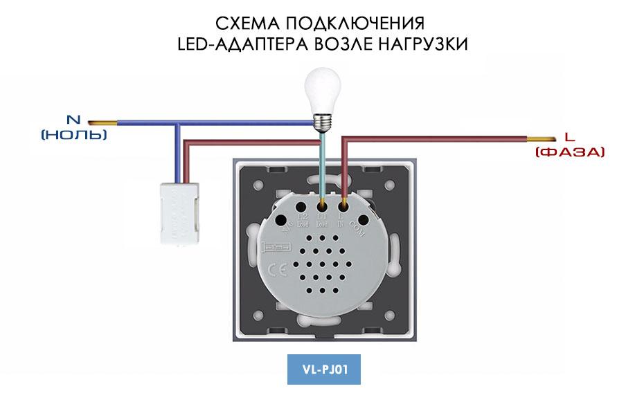 Схема подключения LED адаптера LIVOLO возле нагрузки