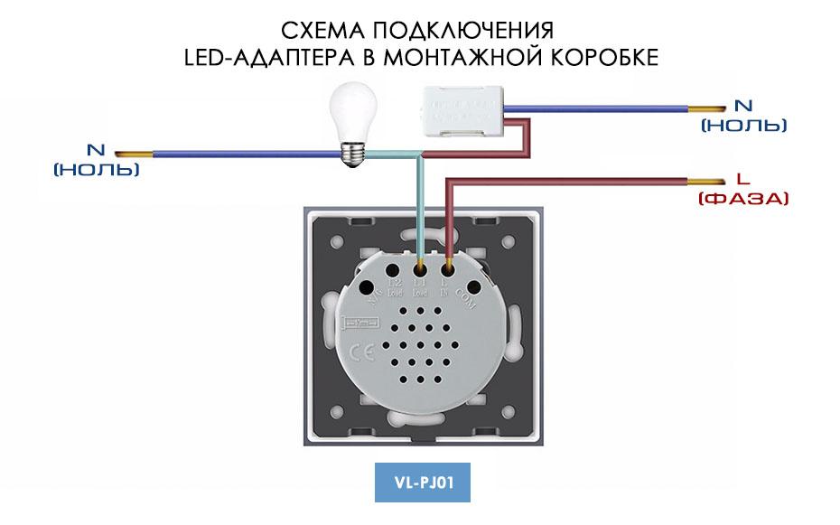 Схема подключения LED адаптера LIVOLO в монтажной коробке
