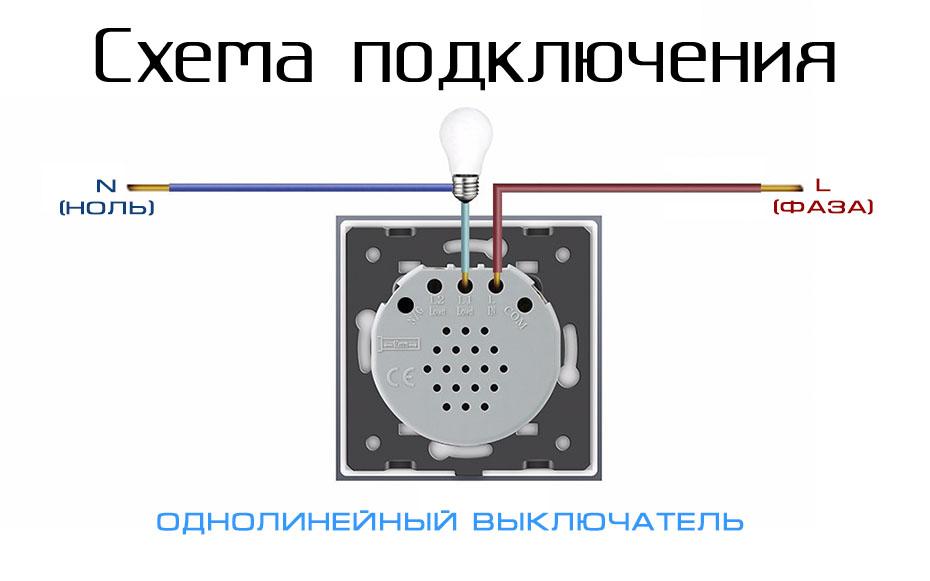 Схемы подклюючения Сенсорный выключатель Livolo на 1 линию 1 модуль Белый VL-C701-11